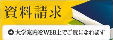 資料請求:大学案内をWEB上でご覧になれます