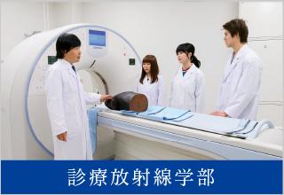 診療放射線学部