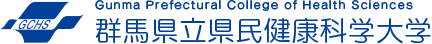 群馬県立県民健康科学大学