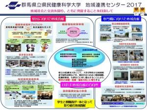 地域連携センター(29年度)PRポスター