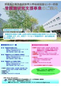 20140310地域連携センター研究支援事業【確定版】