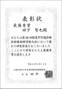 表彰状(田子智也)