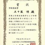 igarashi0922
