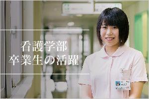 看護学部卒業生の活躍