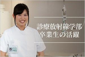 診療放射線学部卒業生の活躍