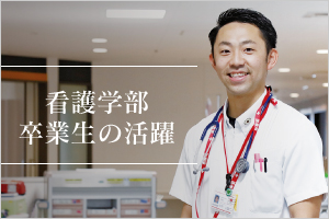 看護学部 卒業生の活躍
